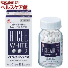 【第3類医薬品】ハイシーホワイト2(120錠入)【ハイシー】