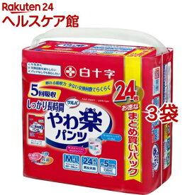 サルバ やわ楽パンツ しっかり長時間 M〜L(24枚入*3袋セット)【サルバ】
