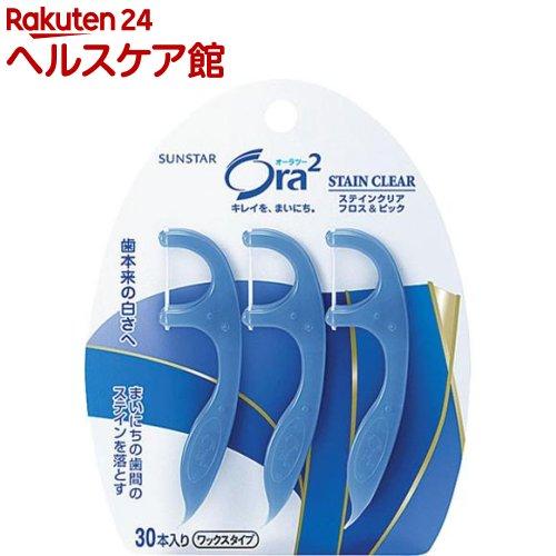 サンスター オーラツー(Ora2) ステインクリアフロス&ピック(30P)【Ora2(オーラツー)】