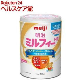 明治 ミルフィー HP(850g)【明治ミルフィー】[粉ミルク]