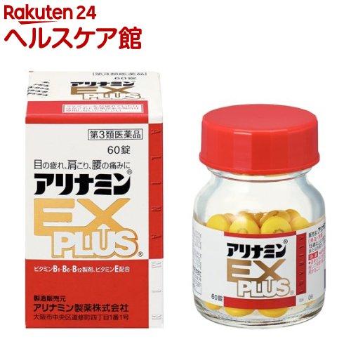 【第3類医薬品】アリナミンEXプラス(60錠入)【アリナミン】