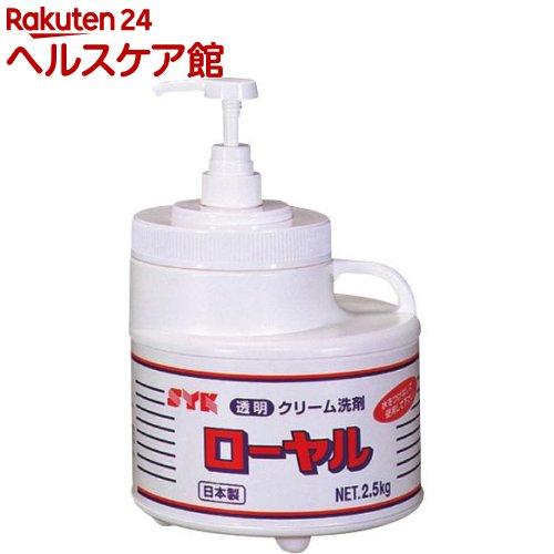 SYK ローヤル 本体 S-540(2.5kg)【SYK】