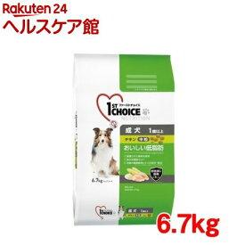 ファーストチョイス 成犬 1歳以上 おいしい低脂肪 中粒 チキン(6.7kg)【1909_pf01】【ファーストチョイス(1ST CHOICE)】
