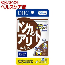DHC トンカットアリエキス 20日分(20粒入)【DHC サプリメント】