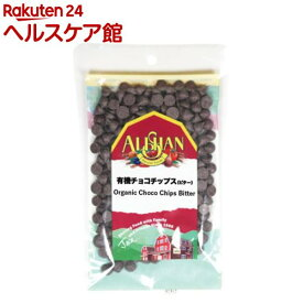 アリサン 有機チョコレートチップス ビター(100g)【spts1】【slide_h1】