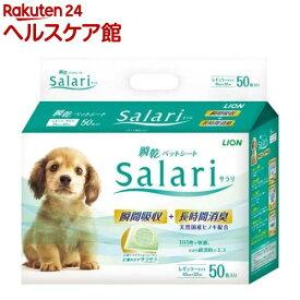 瞬乾ペットシート SaLari(サラリ) レギュラーサイズ(50枚)【slide_5】