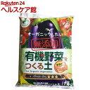 有機野菜をつくる土(14L)