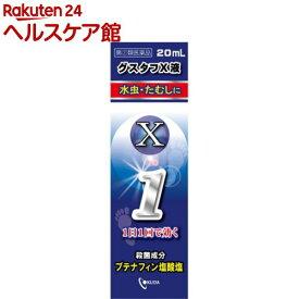 【第(2)類医薬品】グスタフX液(セルフメディケーション税制対象)(20ml)【グスタフX】