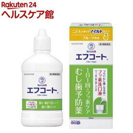 【第3類医薬品】エフコート フルーツ香味(セルフメディケーション税制対象)(250ml)【バトラー(BUTLER)】