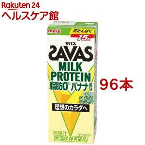 【訳あり】明治 ザバス ミルクプロテイン MILK PROTEIN 脂肪0 バナナ風味(200ml*96本セット)【ザバス ミルクプロテイン】