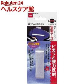 防災反射テープ 布用 20*1 シルバー T074(1巻)[防災グッズ]