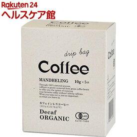 有機デカフェ カフェインレスコーヒー 41483(10g*5袋入)【more20】