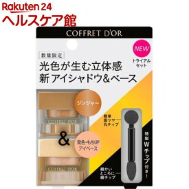 【企画品】コフレドール 3Dトランス メイクコレクションa(1セット)【コフレドール】