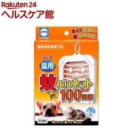 アース 薬用蚊よけネット 100日用(1コ入)【more20】