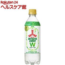 三ツ矢サイダーW(485ml*24本入)【三ツ矢サイダー】