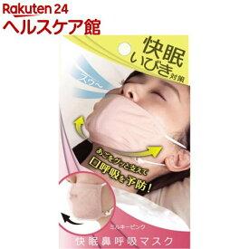 快眠鼻呼吸マスク ミルキーピンク(1枚入)