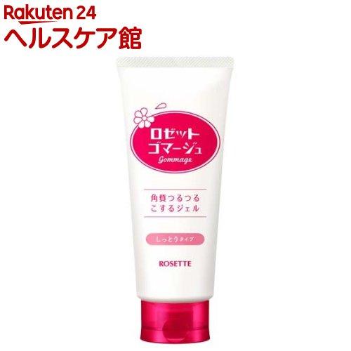 ロゼットゴマージュ モイスト(120g)【ロゼット(ROSETTE)】