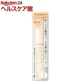 資生堂 インテグレート スポッツコンシーラー 1(4.5g)【インテグレート】