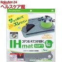 IHマット ソフト NEZU Lサイズ 直径25cm(1枚入)【more20】【東洋アルミ】
