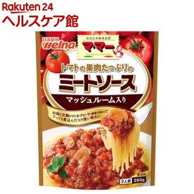 マ・マー トマトの果肉たっぷりミートソース マッシュルーム入り(260g)【マ・マー】[パスタソース]