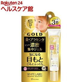 ホワイトラベル 金のプラセンタ もっちり白肌濃シワトール(30g)【ホワイトラベル】