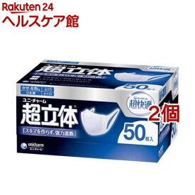超立体マスク ふつう(50枚入*2コセット)【超立体マスク】[花粉対策 風邪対策 予防]