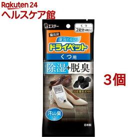 備長炭ドライペット 除湿剤 くつ用 2足分(21g*4枚入*3コセット)【備長炭ドライペット】