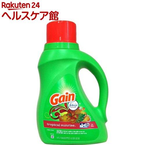 ゲイン リキッド トロピカルサンライズ(1470mL)【ゲイン(Gain)】