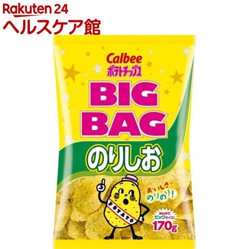 カルビー ポテトチップス ビッグバッグ のりしお(170g)【カルビー ポテトチップス】
