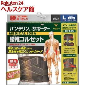 バンテリンコーワサポーター 腰椎コルセット ブラック 大きめ Lサイズ(1枚)【バンテリン】