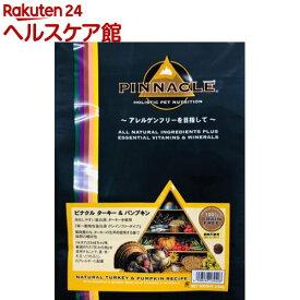 ピナクル ターキー&パンプキン(2kg)【ピナクル】[ドッグフード]