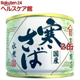 寒さば水煮(190g*2缶セット)【高木商店】[缶詰]