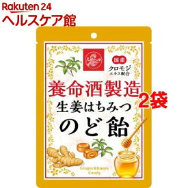 養命酒製造 生姜はちみつのど飴(76g*2袋セット)