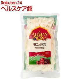 アリサン 有機ココナッツチップス(100g)【アリサン】