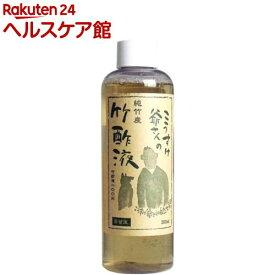 こうすけ爺さんの自然工房 竹酢蒸留(200mL)