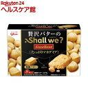 シャルウィ?エクセレント 発酵バター(8枚入)