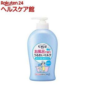 ビオレu お風呂で使ううるおいミルク 無香料(300mL)【ビオレU(ビオレユー)】