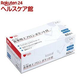 プラスハート 使い捨て食事用エプロン ポケット付 透明(60枚入)【プラスハート】