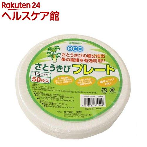 エコ さとうきびプレート 業務用 15cm(50枚入)
