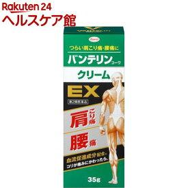 【第2類医薬品】バンテリンコーワ クリームEX(セルフメディケーション税制対象)(35g)【バンテリン】
