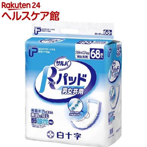 サルバ 尿とりパッド Rパッド 2回吸収(68枚入)【サルバ】