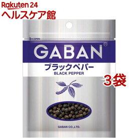 ギャバン ブラックペパー ホール 袋(35g*3コセット)【more20】【ギャバン(GABAN)】