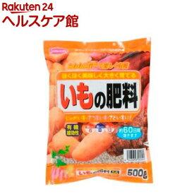 サンアンドホープ いもの肥料(500g)【サンアンドホープ】