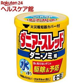 【第2類医薬品】ダニアースレッド 6〜8畳用(10g)【アースレッド】