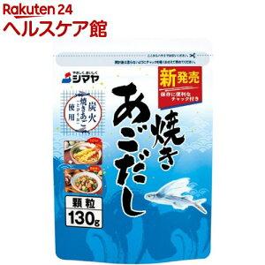 シマヤ 焼きあごだし 顆粒 袋(130g)【シマヤ】