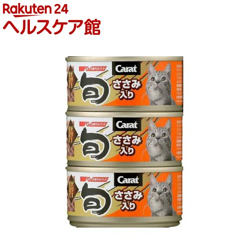 キャラット・旬 ささみ入り(80g*3缶)【キャラット(Carat)】