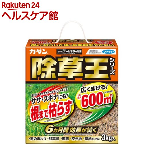 フマキラー カダン除草王 オールキラー粒剤 除草剤 粒タイプ 6ヶ月効果(3kg)【カダン】