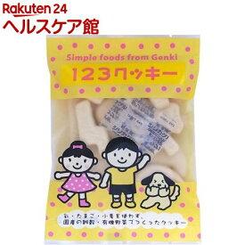 げんきタウン 123クッキー(25g)【げんきタウン】
