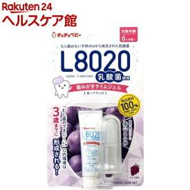 チュチュベビー L8020乳酸菌 歯みがきタイムジェル ぶどう風味 指ハブラシ付(8g)【チュチュベビー】