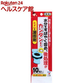 非常用トイレの凝固剤(10コ入)【more30】[防災グッズ]